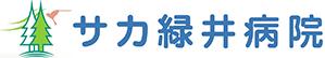 医療法人サカもみの木会 サカ緑井病院 - 広島市安佐南区・整形外科・骨折治療・腰椎ヘルニア・腰部脊柱管狭窄症